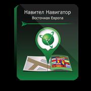 Навител Навигатор. Восточная Европа...