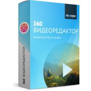 Movavi 360 Видеоредактор Персональная...
