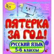 Пятёрка за год. Экспресс-курс по русскому языку. 5-6 классы ...