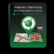 Навител Навигатор. Восточная Европа + Россия...