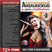 Интуитивный английский: уроки с Amy Winehouse...