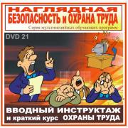 Краткий курс охраны труда. Вводный инструктаж. НТБ-21...