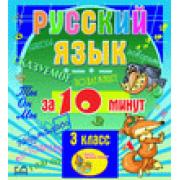 Мультимедийное учебное пособие для 3 класса Русский язык за ...