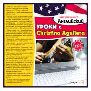 Интуитивный английский: уроки с Christina Aguilera...
