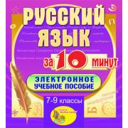 Мультимедийное учебное пособие для 7-9 классов Русский язык ...