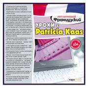 Интуитивный французский: уроки с Patricia Kaas...