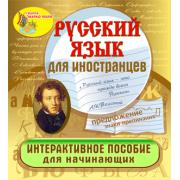 Русский язык для иностранцев 2.1