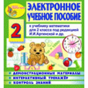 Электронное учебное пособие к учебнику математики И.И.Аргинской и др. для 2 класса 2.3