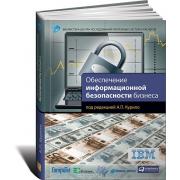 Обеспечение информационной безопасности бизнеса 1.0...