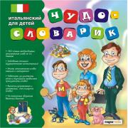 Чудо-словарик: Итальянский для детей...