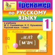 Интерактивный тренажёр по русскому языку для 1 класса к учеб...