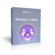 Звонок с сайта WELLtime (модуль)