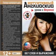 Интуитивный английский: уроки с Beyonce...