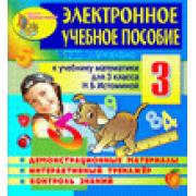 Электронное пособие по математике для 3 класса к учебнику Н....