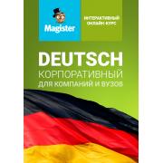 Интерактивный курс немецкого языка. Корпоративная версия...