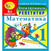 Электронный репетитор по математике для 1 класса к учебнику ...