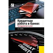Кредитная работа в банке: методология и учет 1.0...