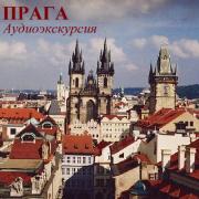 Прага. (Аудиогид) 1.0