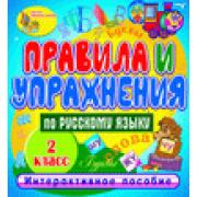 Правила и упражнения по русскому языку 2 класс 2.1...