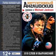 Интуитивный английский: уроки с Michael Jackson...
