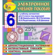 Электронное пособие по математике для 6 класса к учебнику С....