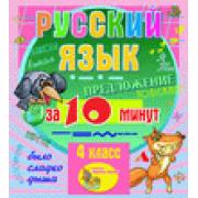 Мультимедийное учебное пособие для 4 класса Русский язык за ...