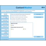 ContentWasher 5.16