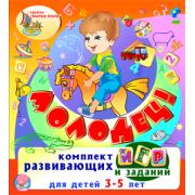 Игровой комплект Молодец! 2.0