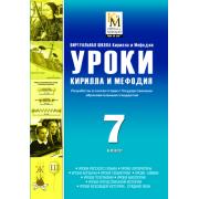 Сборник Уроки Кирилла и Мефодия. 7 класс Версия 2.1.6...