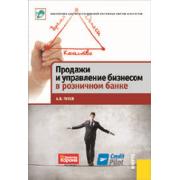Продажи и управление бизнесом в розничном банке 1.0...