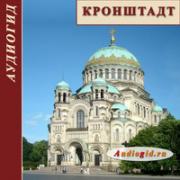 Кронштадт (Аудиогид) 1.0