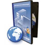 Hardware Inspector Client/Server v5.7