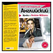 Интуитивный английский: уроки с Robbie Williams...