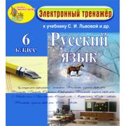 Электронное пособие по русскому языку для 6 класса к учебник...
