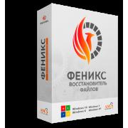 ФЕНИКС  восстановитель файлов 1.31