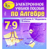Электронное пособие по алгебре для 7-9 классов к учебнику А....