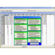Универсальный статистический пакет STADIA 8.0...