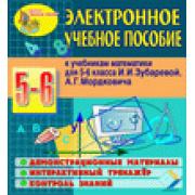 Электронное учебное пособие к учебникам математики для 5 и 6...