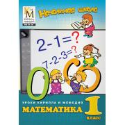 Уроки Кирилла и Мефодия. Математика. 1 класс Версия 2.1.7...