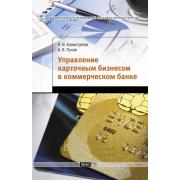 Управления карточным бизнесом в коммерческом банке 1.0...