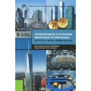 Международное и зарубежное финансовое регулирование: институ...