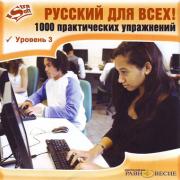 Русский для всех!. 1000 практических упражнений. Уровень 3 1...