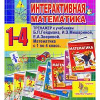 Интерактивная математика. Тренажеры для 1-4 классов к учебни...
