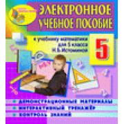 Электронное пособие по математике для 5 класса к учебнику по...