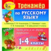 Интерактивный тренажер по русскому языку к учебникам Л.Ф.Кли...