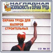 Охрана труда для маляров строительных. НТБ-35...