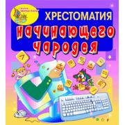 Электронное пособие Хрестоматия начинающего чародея 2.0...