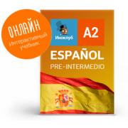Интерактивный учебник испанского языка. Уровень Pre-Intermed...