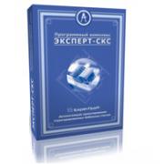 Эксперт-СКС 2.3.0
