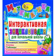 Математика. Интерактивная энциклопедия для начальной школы 2...